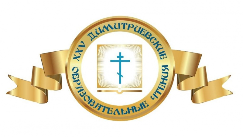 Димитриевские образовательные чтения